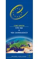 Совет Европы - Кто мы и чем...