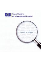 Рада Європи на міжнародній...