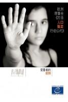 欧洲 理事会 《打击 人口 贩卖 行动公约》 -...